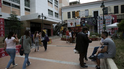 Χάνει έδαφος  μεταξύ των φοιτητουπόλεων του κόσμου το 2018 η Αθήνα