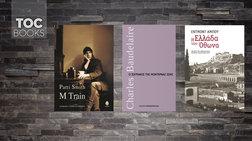 TOC Books: Η Πάτι Σμιθ, ο Μποντλέρ και η εποχή του Όθωνα