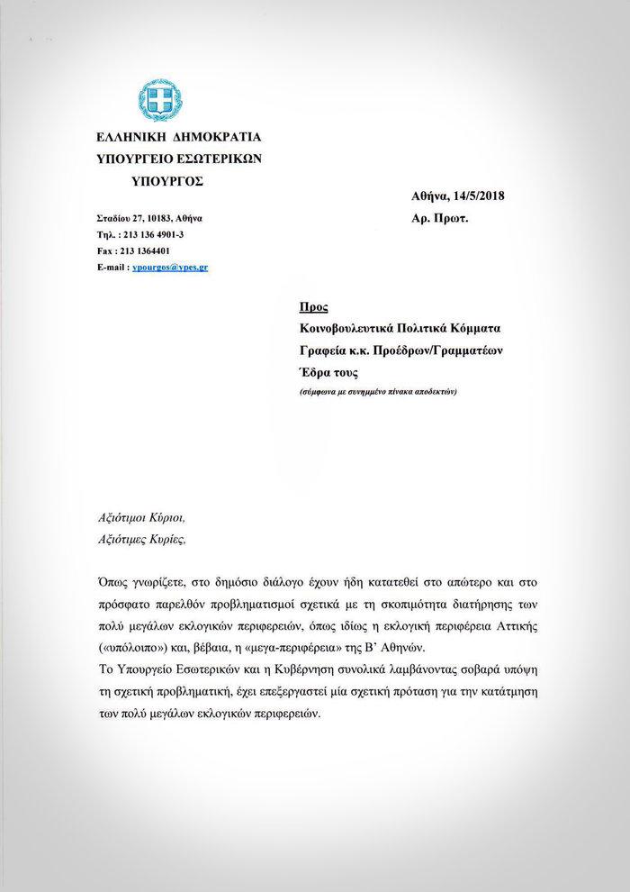 Επιστολή Σκουρλέτη στα κόμματα για το «σπάσιμο» της Β' Αθηνών