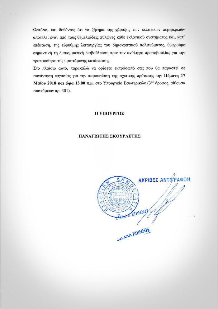 Επιστολή Σκουρλέτη στα κόμματα για το «σπάσιμο» της Β' Αθηνών - εικόνα 2