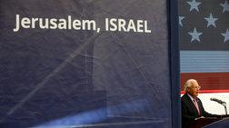 Live τα εγκαίνια της πρεσβείας των ΗΠΑ στην Ιερουσαλήμ