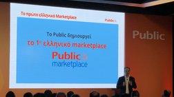 Public marketplace: Εμπορική επανάσταση στο ελληνικό e-commerce