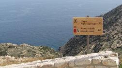 Δονούσα: Το μικρότερο νησί της Ευρώπης με πλήρες δίκτυο πεζοπορίας