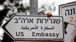 Τα 32 κράτη που έδωσαν το «παρών» στα εγκαίνια της πρεσβείας των ΗΠΑ