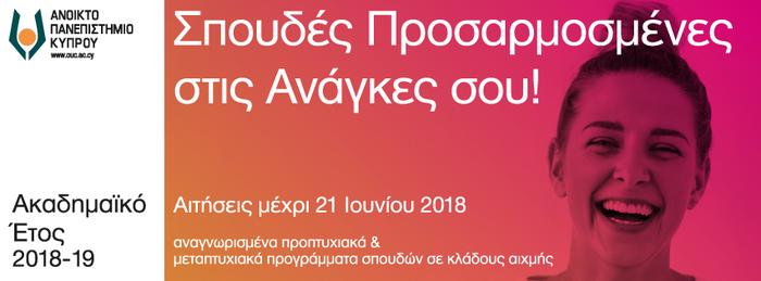 Ανοικτό Πανεπιστήμιο Κύπρου: Σπουδές προσαρμοσμένες στις ανάγκες της αγοράς