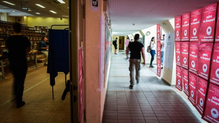 Αποτέλεσμα εικόνας για φοιτητικες εκλογες