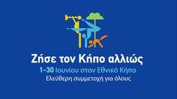 Ζήσε τον Κήπο & τα Πάρκα της Αθήνας αλλιώς