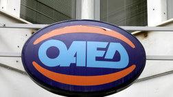ΟΑΕΔ: Έτοιμο το πρόγραμμα κοινωνικού τουρισμού (ΦΕΚ)
