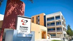 Νομική Ευρωπαϊκού Πανεπιστημίου Κύπρου για διεθνώς αναγνωρισμένο πτυχίο