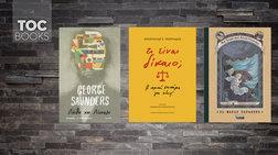 toc-books-dikaio-gia-olous-uparksiaki-proswrinotita-ki-ena-atuxes-gegonos