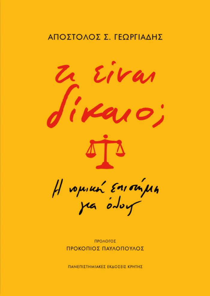 TOC BOOKS: Δίκαιο για όλους, υπαρξιακή προσωρινότητα κι ένα ατυχές γεγονός