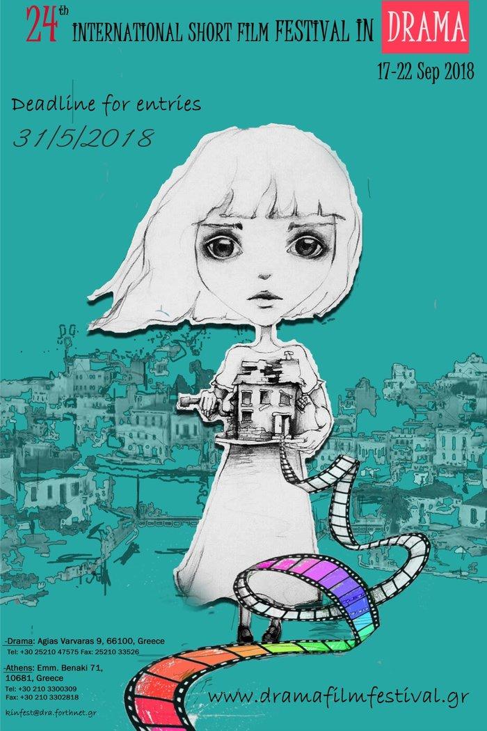 Ενα ακόμα βραβείο στο Φεστιβάλ Ταινιών Μικρού Μήκους Δράμας