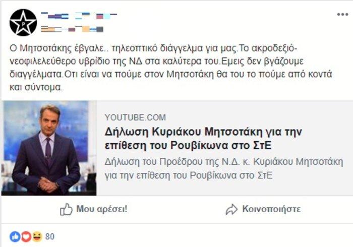 Απειλές Ρουβίκωνα σε Μητσοτάκη: «Θα τα πούμε από κοντά και σύντομα»