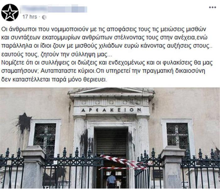 Απειλές Ρουβίκωνα σε Μητσοτάκη: «Θα τα πούμε από κοντά και σύντομα» - εικόνα 2