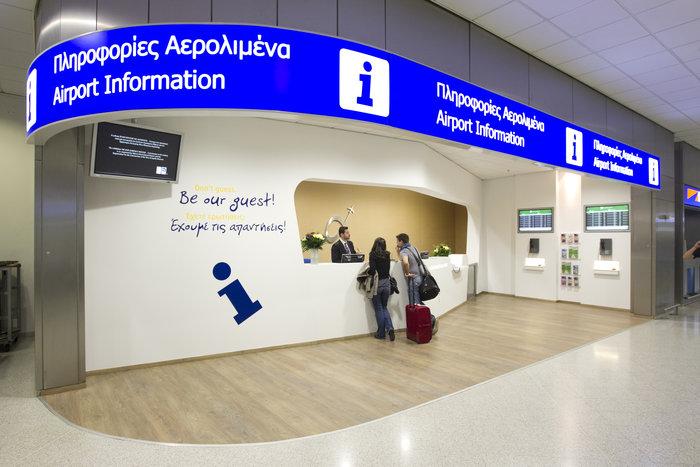 Το νέο πρόσωπο: Το αεροδρόμιο της Αθήνας άλλαξε!