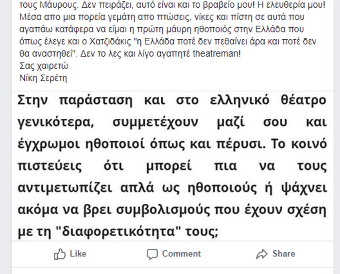 Η ερώτηση του δημοσιογράφου που εξόργισε την ηθοποιό και την παραθέτει στο προφίλ της στο Facebook