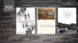 toc-books-maria-gabala-dim-kanellopoulos-nt-oikonomou