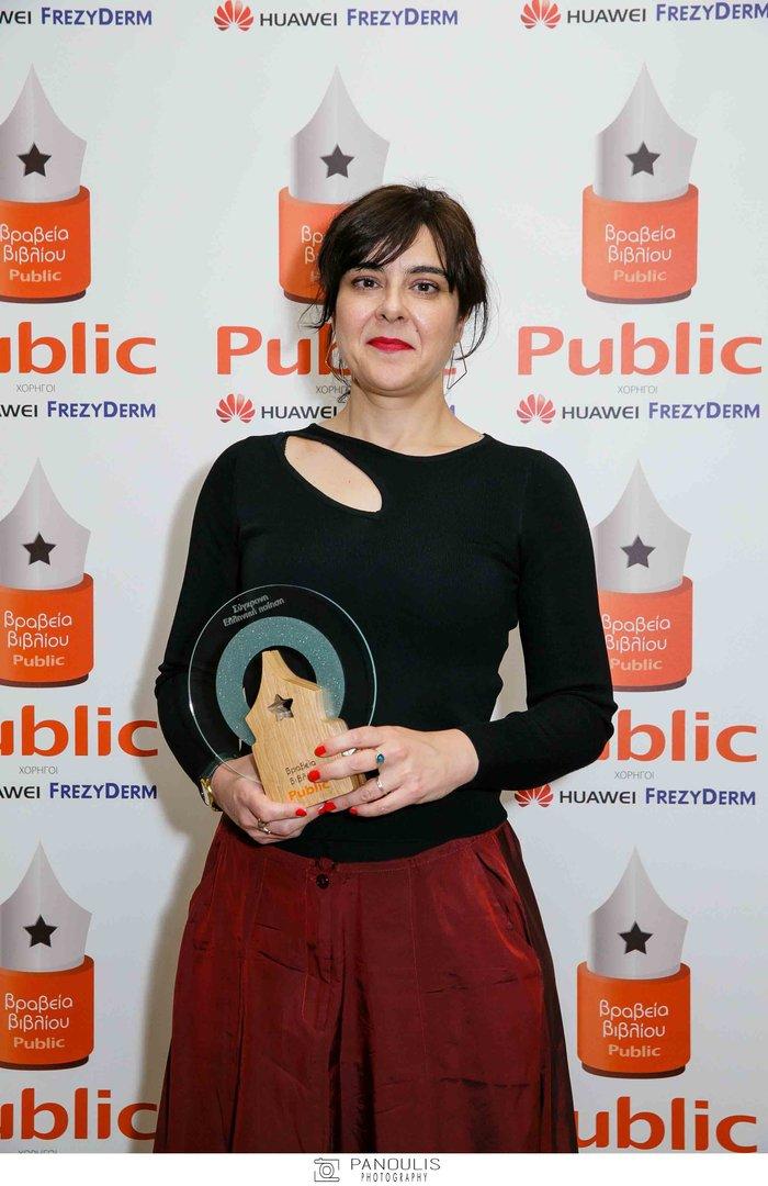 Η ποιήτρια Μυρσίνη Γκανά με το βραβείο της