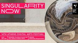 Το 14o Athens Digital Arts Festival έφτασε στο Μέγαρο Μουσικής