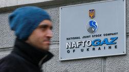 «Πόλεμος» μεταξύ ρωσικής Gazprom και ουκρανικής Naftogaz στην Ευρώπη