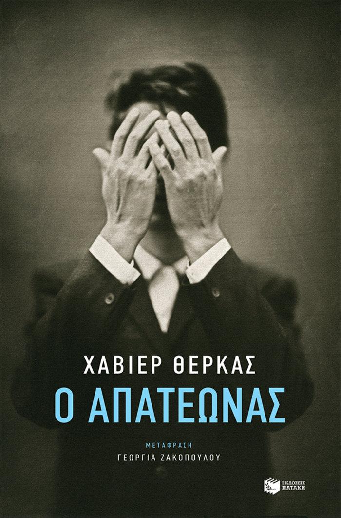 TOC BOOKS: Fake μνήμες, οδηγός ευτυχίας κι ένα έργο με βραβείο Πούλιτζερ