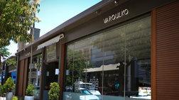 """Λουκέτο στο εστιατόριο """"Βαρούλκο"""" από την ΑΑΔΕ"""