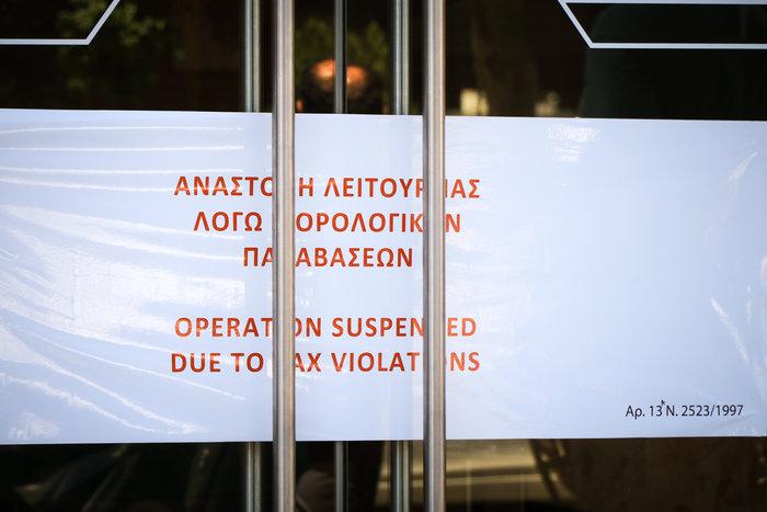 """Λουκέτο στο εστιατόριο """"Βαρούλκο"""" από την ΑΑΔΕ - εικόνα 2"""