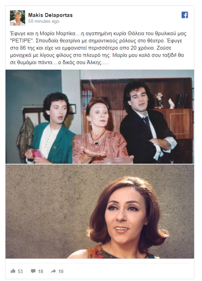 Εφυγε από τη ζωή γνωστή ηθοποιός από το «Ρετιρέ»