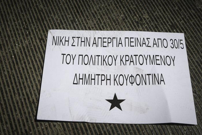 Εισβολή αναρχικών στο υπουργείο Εμπορίου για τον Κουφοντίνα - εικόνα 4