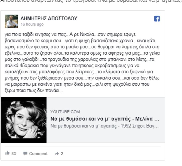 Tο συγκινητικό μήνυμα του Δημήτρη Αποστόλου για τον Νίκο Σεργιανόπουλο