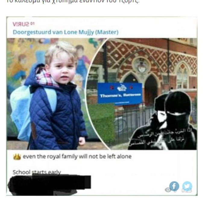 Βρετανία: Πρόσθετα μέτρα ασφαλείας για τον πρίγκιπα Τζορτζ