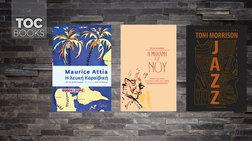 ΤΟC Books: Από τη Μηχανή του Νου στη Λευκή Καραϊβική και τη Τζαζ
