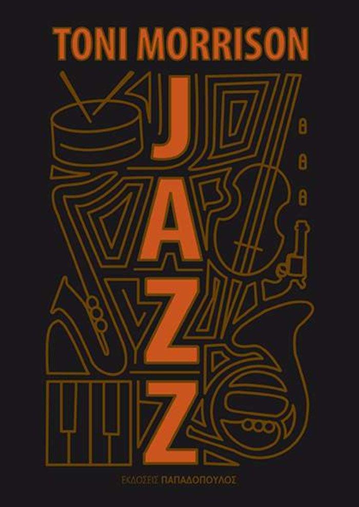 ΤΟC Books: Από τη Μηχανή του Νου στη Λευκή Καραϊβική και τη Τζαζ - εικόνα 3