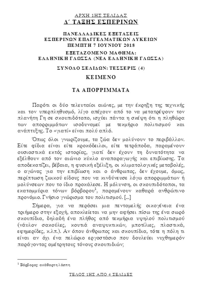 Πανελλήνιες 2018: Θέματα και απαντήσεις στη Γλώσσα στα ΕΠΑΛ - εικόνα 2