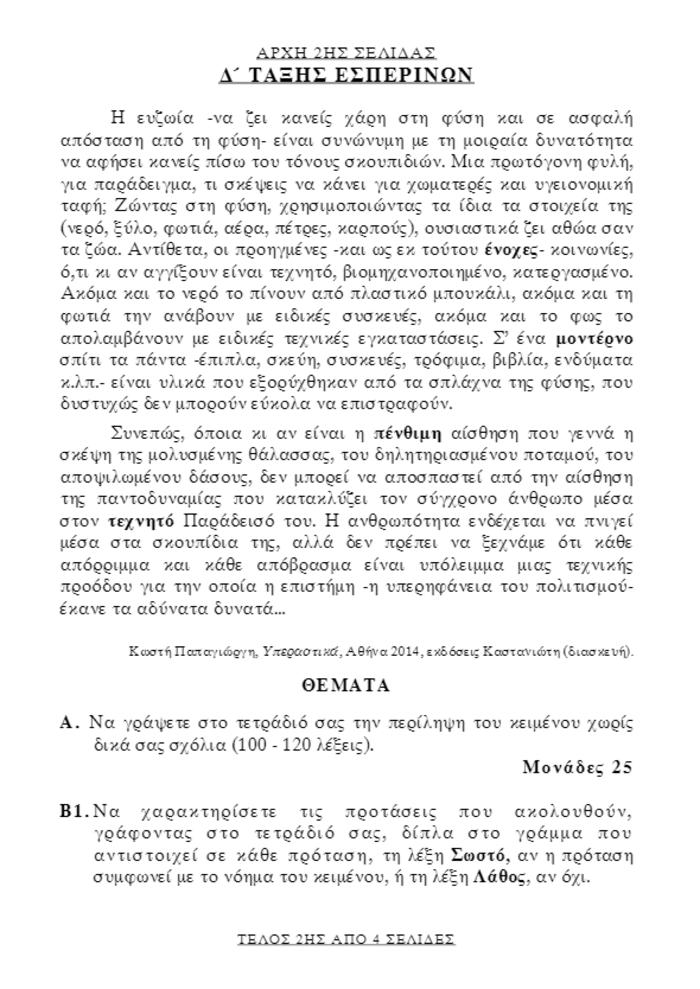Πανελλήνιες 2018: Θέματα και απαντήσεις στη Γλώσσα στα ΕΠΑΛ - εικόνα 3