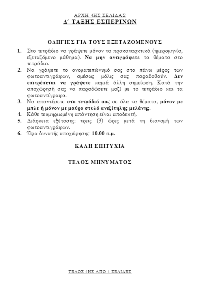 Πανελλήνιες 2018: Θέματα και απαντήσεις στη Γλώσσα στα ΕΠΑΛ - εικόνα 5