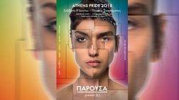 "Athens Pride 2018: ""Παρούσα"""