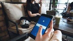 Λάθος του Facebook κοινοποίησε προσωπικά μηνύματα χρηστών