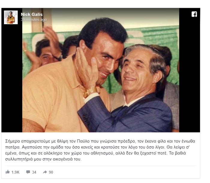 Το συγκινητικό αντίο του Νίκου Γκάλη στον Παύλο Γιαννακόπουλο