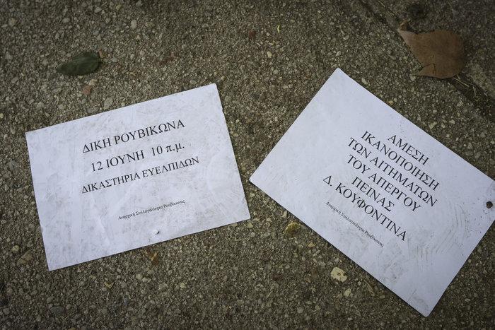 Απίστευτο: Έφοδος του Ρουβίκωνα και στο υπουργείο Δημόσιας Τάξης - εικόνα 3