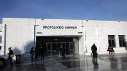 Aντιδράσεις για το σχέδιο τριχοτόμησης του Πρωτοδικείου Αθηνών
