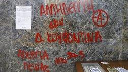 Θεσσαλονίκη: Εισβολή και στην Ελληνοαμερικανική Ένωση για τον Κουφοντίνα