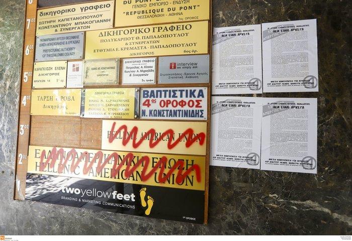 Θεσσαλονίκη: Εισβολή και στην Ελληνοαμερικανική Ένωση για τον Κουφοντίνα - εικόνα 2