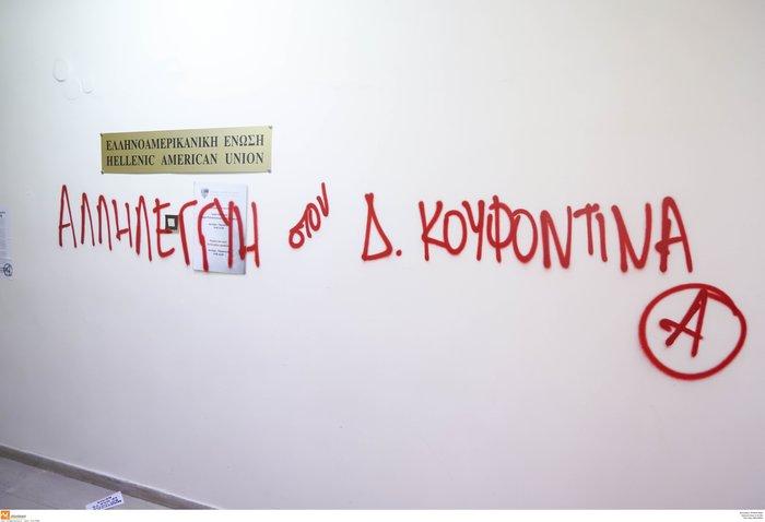 Θεσσαλονίκη: Εισβολή και στην Ελληνοαμερικανική Ένωση για τον Κουφοντίνα - εικόνα 3