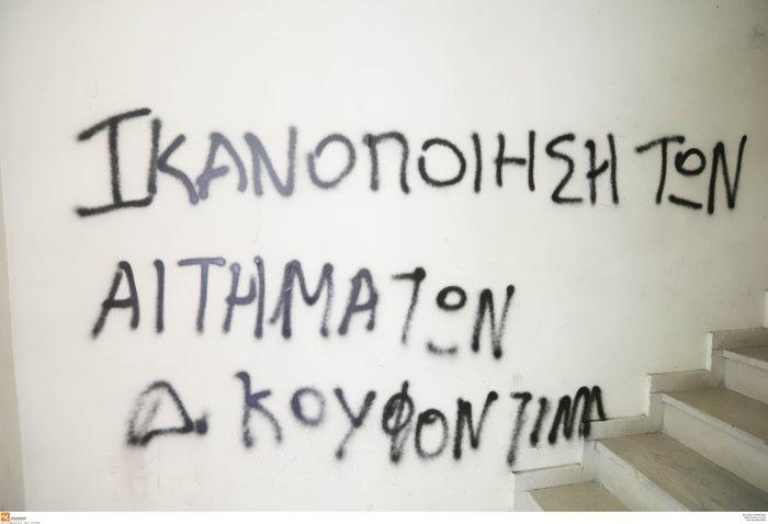 Θεσσαλονίκη: Εισβολή και στην Ελληνοαμερικανική Ένωση για τον Κουφοντίνα - εικόνα 4