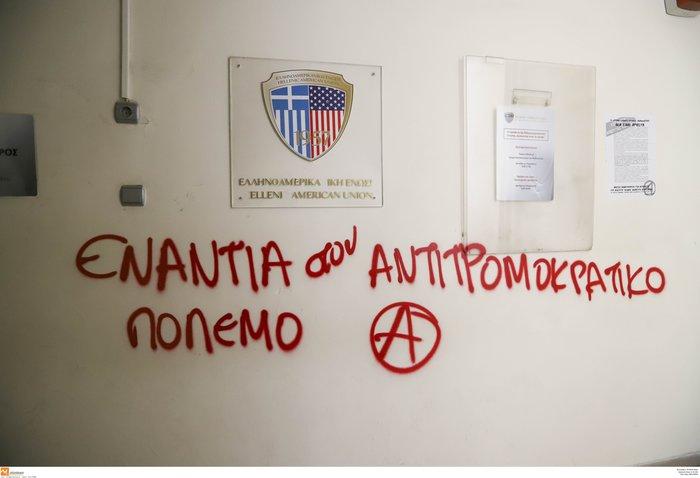 Θεσσαλονίκη: Εισβολή και στην Ελληνοαμερικανική Ένωση για τον Κουφοντίνα - εικόνα 5