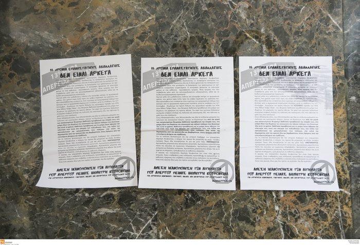 Θεσσαλονίκη: Εισβολή και στην Ελληνοαμερικανική Ένωση για τον Κουφοντίνα - εικόνα 6