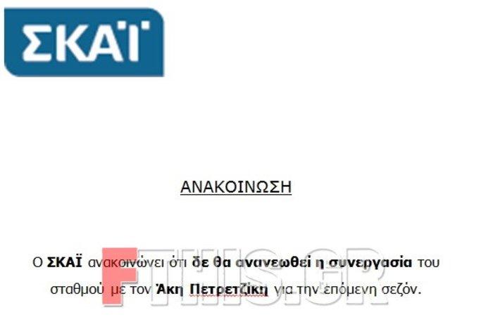 Ανακοίνωση βόμβα από τον ΣΚΑΪ: Τέλος ο Άκης Πετρετζίκης από το κανάλι
