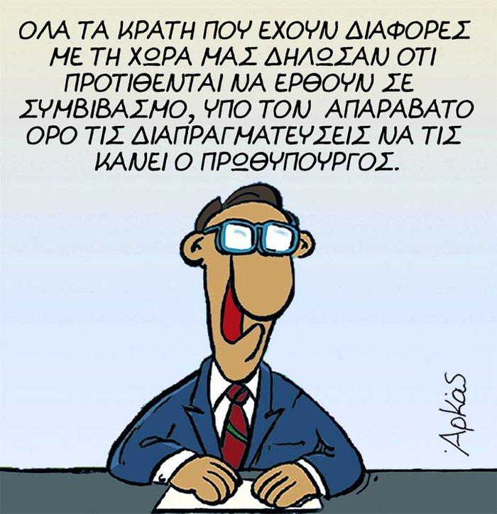 Σκοπιανό: Τα «καυστικά» σκίτσα του Αρκά για την συμφωνία - εικόνα 2