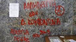 sullipsi-26xronou-gia-tin-epothesi-stin-ellinoamerikaniki-enwsi